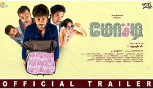 Mosadi Official Trailer mp3 audio songs