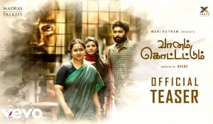 Vaanam Kottattum Teaser mp3 audio songs
