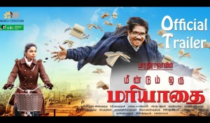 Meendum Oru Mariyathai Official Trailer mp3 audio songs