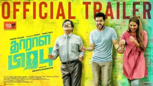 Dharala Prabhu Official Trailer
