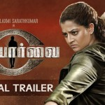 Raja Parvai Tamil Movie  Official Trailer