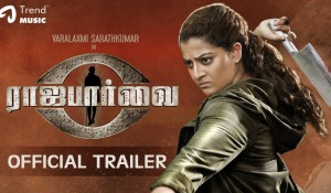 Raja Parvai Tamil Movie  Official Trailer mp3 audio songs
