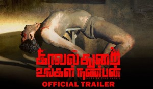 Kavalthurai Ungal Nanban Official Trailer
