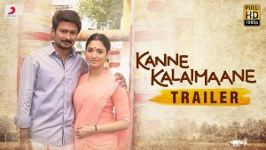 Kanne Kalaimaane Official Trailer