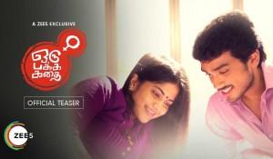 Oru Pakka Kathai Official Teaser mp3 audio songs