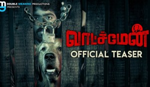 Watchman – Official Teaser mp3 audio songs
