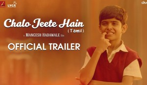 Chalo Jeete Hain (Tamil) – Official Trailer | Mangesh Hadawale