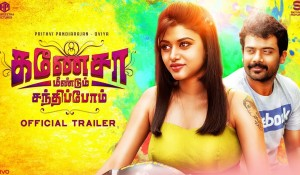 Ganesha Meendum Santhipom – Official Trailer | Prithivi Rajan, Oviya | Ratheesh Erate | Arun VK