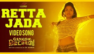 Retta Jeda Full Video Song mp3 audio songs