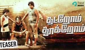 Thatrom Thookrom  Official Teaser mp3 audio songs