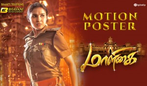 Maaligai Motion Poster mp3 audio songs