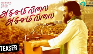 Achamillai Achamillai Official Teaser mp3 audio songs
