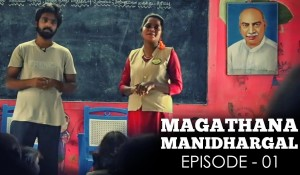 Magathana Manidhargal – EP 01 mp3 audio songs