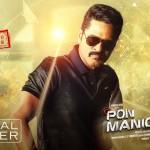 Pon Manickavel Trailer