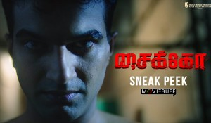 Psycho – Moviebuff Sneak Peek mp3 audio songs