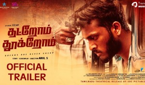 Thatrom Thookrom  Trailer mp3 audio songs