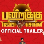 Pandrikku Nandri Solli Movie Official Trailer