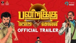 Pandrikku Nandri Solli Movie Official Trailer
