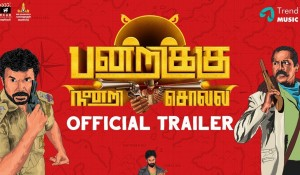 Pandrikku Nandri Solli Movie Official Trailer mp3 audio songs