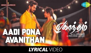 Aadi Pona Avanithan mp3 audio songs