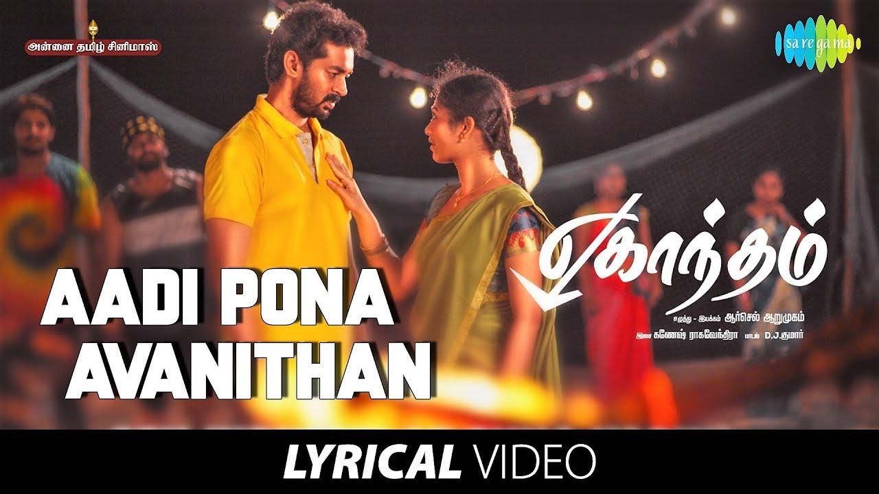 Aadi Pona Avanithan mp3 audio songs
