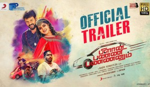 Plan Panni Pannanum Trailer mp3 audio songs