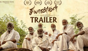 Chiyangal Official Trailer mp3 audio songs