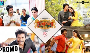 Seemaraja Promo Spots mp3 audio songs