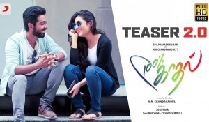 100% Kadhal Teaser 2.0 mp3 audio songs