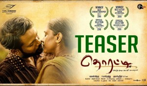 Thorati Teaser mp3 audio songs