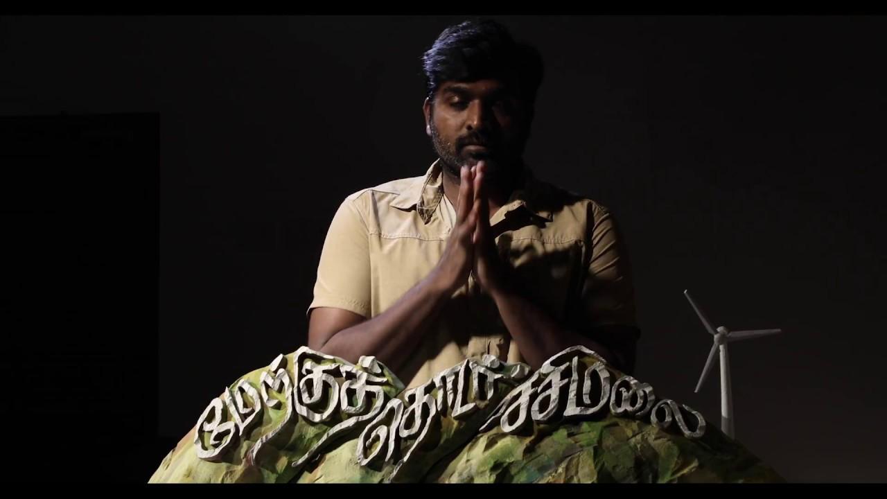 Announcement from Vijay Sethupathi about Merku Thodarchi Malai mp3 audio songs