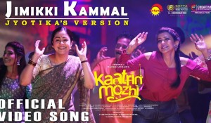 Jyotika & Lakshmi Manchu in Jimikki Kammal mp3 audio songs