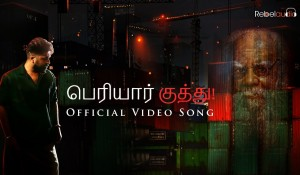 Periyar Kuthu – Official Video Song mp3 audio songs