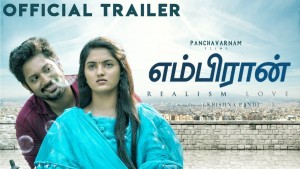 Embiran Official Trailer