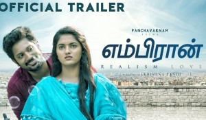 Embiran Official Trailer mp3 audio songs