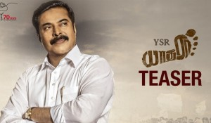 Yatra Movie Official Teaser mp3 audio songs