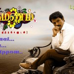All The Best song from  Thirumanam