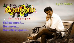 All The Best song from  Thirumanam mp3 audio songs