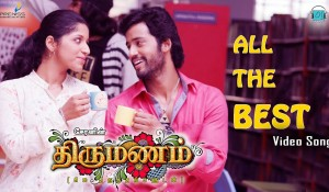 Thirumanam – All The Best (Video Song) mp3 audio songs