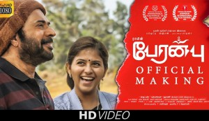 Peranbu Official Making mp3 audio songs