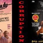 Seruppadi Vaithiyam  Tamil Short Film