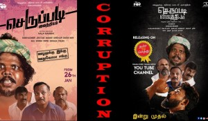 Seruppadi Vaithiyam  Tamil Short Film mp3 audio songs