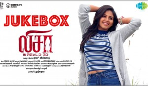 Lisaa Audio Juke Box mp3 audio songs