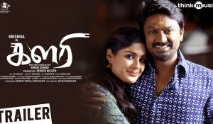 Kalari Official Trailer mp3 audio songs