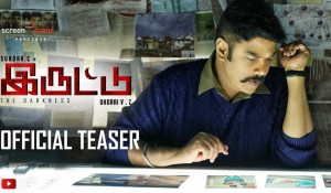 Iruttu  Official Teaser mp3 audio songs