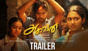 Aghavan Trailer mp3 audio songs