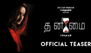Thanimai Official Teaser