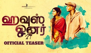 House Owner – Official Teaser
