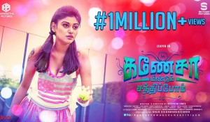 Ganesha Meendum Santhipom Official Teaser mp3 audio songs