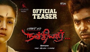 Naachiyaar – Official Teaser mp3 audio songs